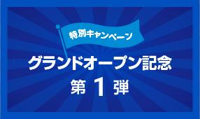 タイヤ丸 グランドオープン記念 第一弾 【タイヤ保管料 2,200円キャッシュバックキャンペーン】